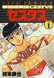 拳闘暗黒伝セスタス 1 (ジェッツコミックス)