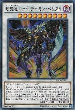 遊戯王/第9期/SPHR-JP041 えん魔竜 レッド・デーモン・ベリアル【スーパーレア】