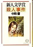 新人文学賞殺人事件 (徳間文庫)