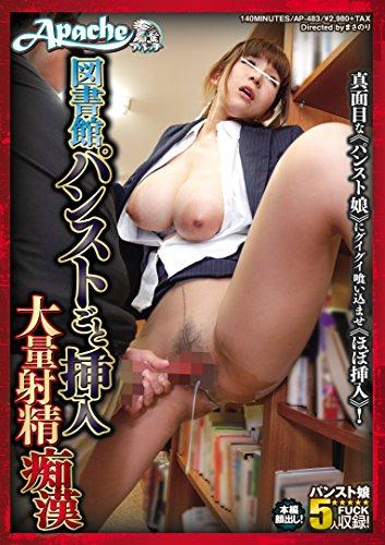 図書館パンストごと挿入大量射精痴漢 アパッチ(HHH) [DVD]