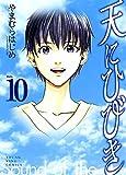 天にひびき  10巻 (ヤングキング・コミックス) 画像