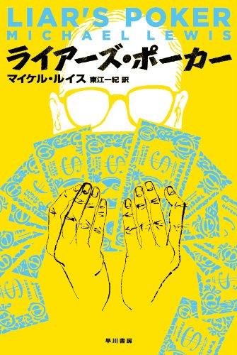 ライアーズ・ポーカー (ハヤカワ・ノンフィクション文庫) / マイケル ルイス