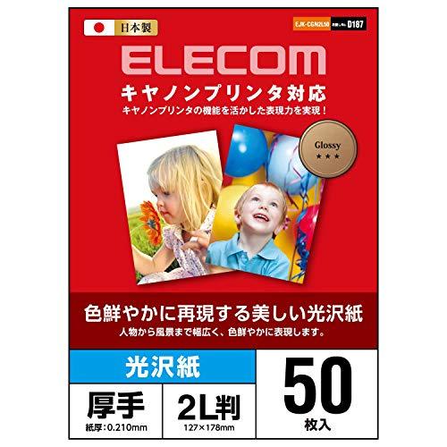 色鮮やかに再現する美しい光沢紙 キヤノンプリンタ対応 EJK-CGN2L50 [2L 50枚]