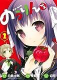 のうりん プチ (1) (ビッグガンガンコミックス) 画像