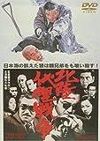 北陸代理戦争 [DVD]