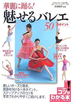 華麗に踊る!魅せるバレエ50のポイント (コツがわかる本)
