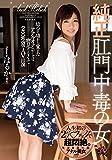 純正肛門中毒の女 ダスッ! [DVD]