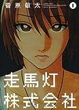 走馬灯株式会社(1) (アクションコミックス) [コミック] / 菅原 敬太 (著); 双葉社 (刊)