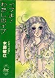 イブよ!わたしのイブ / 木原 敏江 のシリーズ情報を見る
