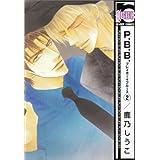 P.B.B. 2 (新装版) (ビーボーイコミックス)