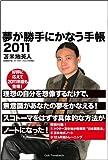 夢が勝手にかなう手帳2011(Club Tomabechi)