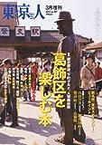 東京人増刊 葛飾区を楽しむ本 2012年 03月号 [雑誌]