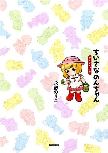 ちいさなのんちゃん すくすくマーチ (BEAM COMIX) (ビームコミックス)