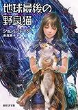 地球最後の野良猫 (創元SF文庫 ) (創元SF文庫 フ 10-1)