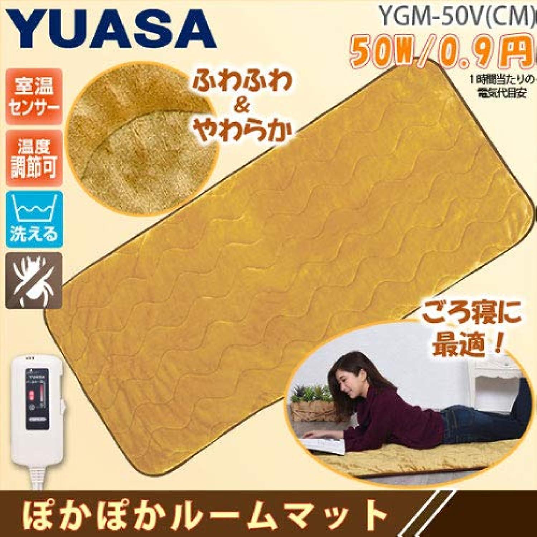 ホットルームマット YGM-50V(CM)