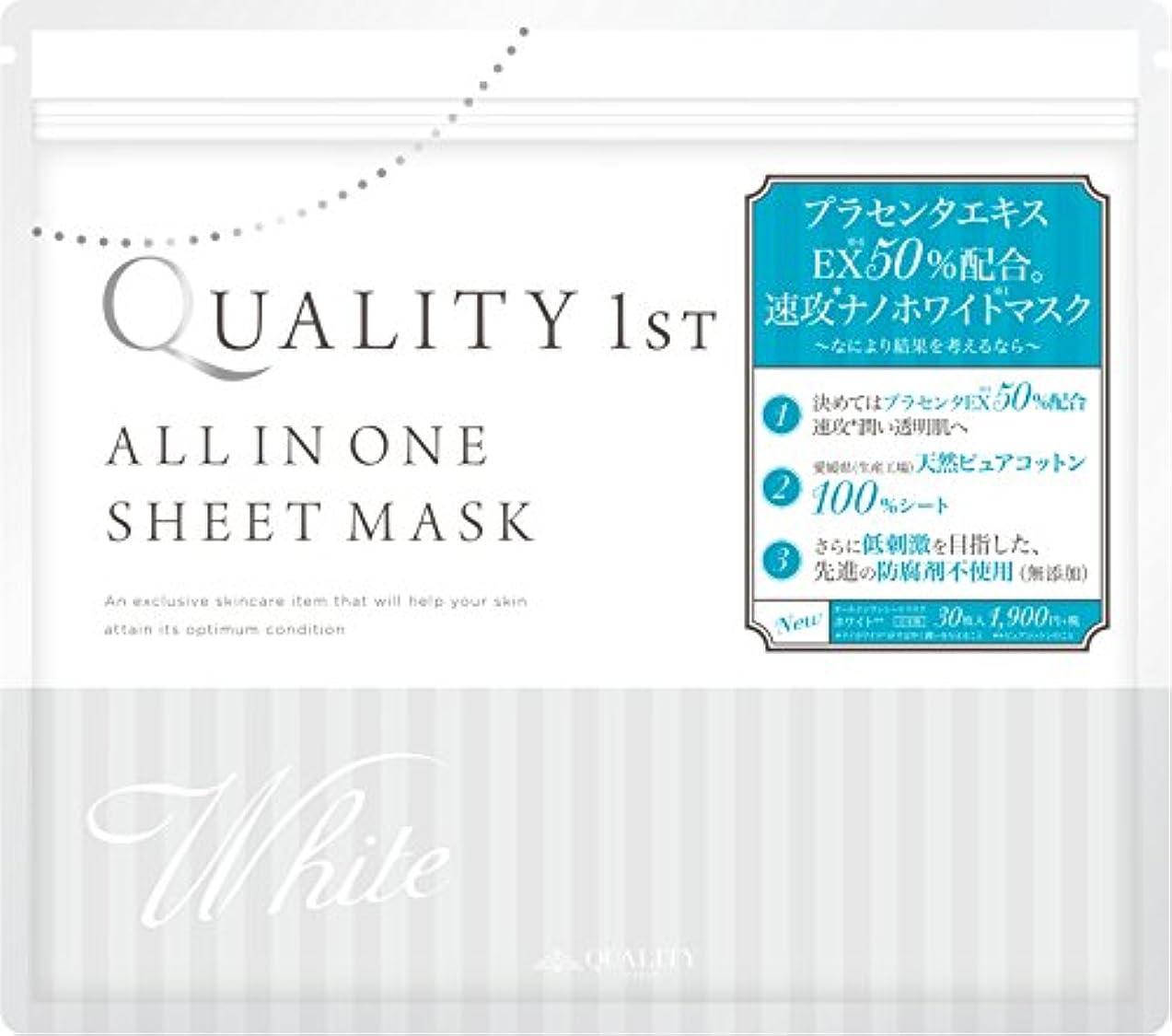 間に合わせがっかりするめまいがオールインワン シートマスク ホワイト 30枚