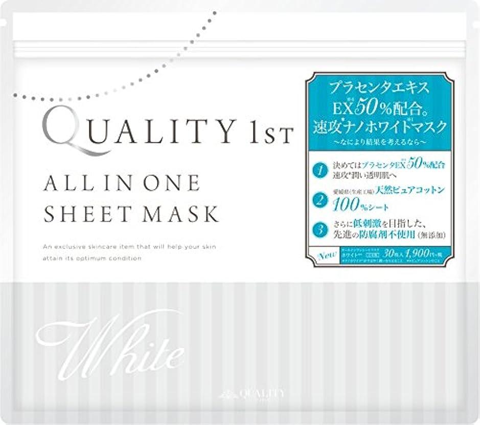インスタント絶縁する絶縁するオールインワン シートマスク ホワイト 30枚