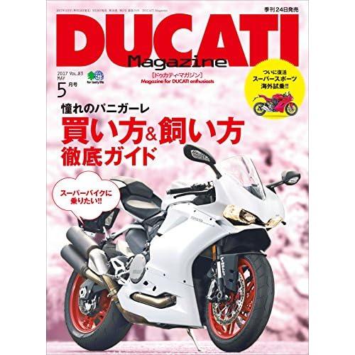 DUCATI Magazine(ドゥカティーマガジン) Vol.83 2017年5月号[雑誌]