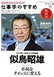 NHKテレビ 不況をチャンスに変える 2011年4月 (仕事学のすすめ)