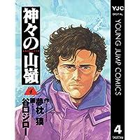 神々の山嶺 4 (ヤングジャンプコミックスDIGITAL)