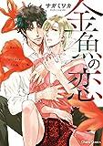 「金魚の恋」/サガミワカ