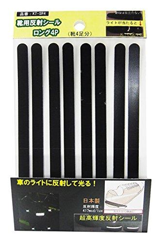 靴用 反射シール 黒 ロング 4P KT-SR4
