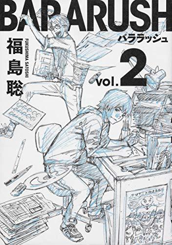 バララッシュ 2巻 (ハルタコミックス)の詳細を見る