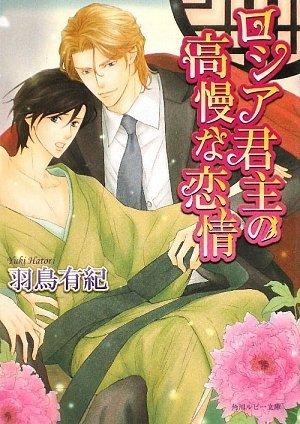ロシア君主の高慢な恋情 (角川ルビー文庫)の詳細を見る