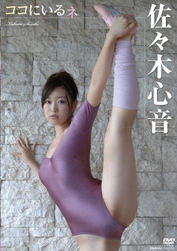 佐々木心音 ココにいるネ [DVD]