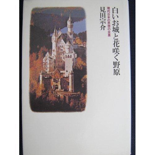 白いお城と花咲く野原―現代日本の思想の全景の詳細を見る