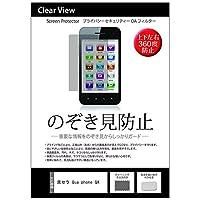 メディアカバーマーケット 京セラ Qua phone QX [5インチ(1280x720)]機種で使える【のぞき見防止 反射防止液晶保護フィルム】 プライバシー 保護 上下左右4方向の覗き見防止