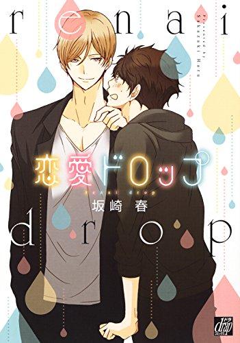恋愛ドロップ (ドラコミックス)の詳細を見る