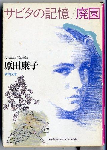 サビタの記憶・廃園 (新潮文庫)の詳細を見る