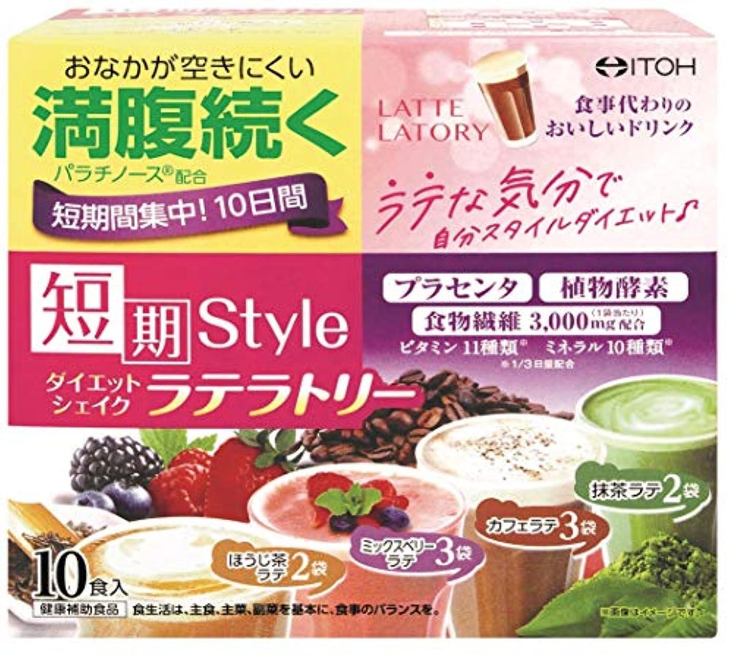 折り目普及レルム井藤漢方製薬 短期スタイルダイエットシェイク ラテラトリー 10食分 25g×10袋