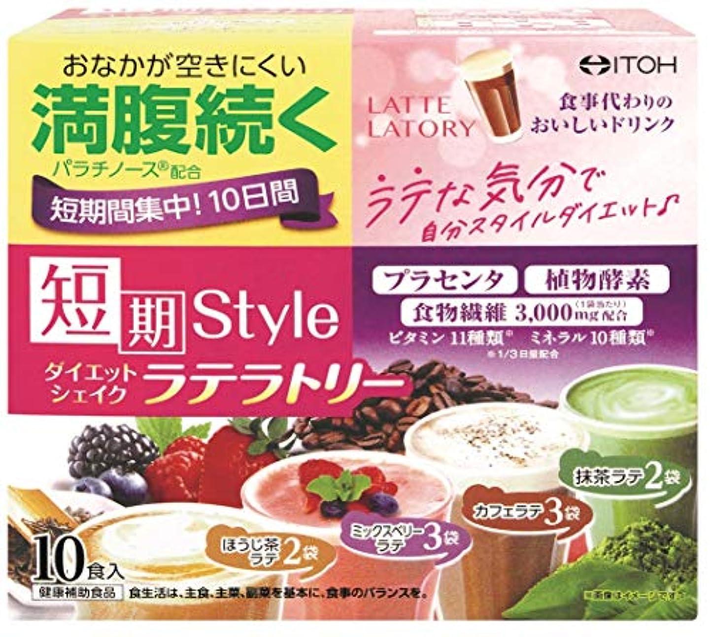 貧困エゴイズム多年生井藤漢方製薬 短期スタイルダイエットシェイク ラテラトリー 10食分 25g×10袋