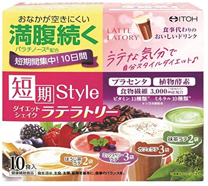 箱面積謙虚井藤漢方製薬 短期スタイルダイエットシェイク ラテラトリー 10食分 25g×10袋