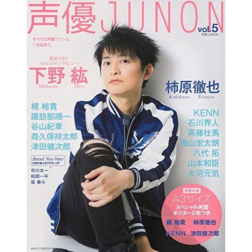 声優JUNON vol.5 (別冊JUNON)