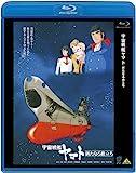 宇宙戦艦ヤマト 新たなる旅立ちの画像