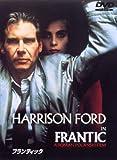フランティック [DVD] 画像
