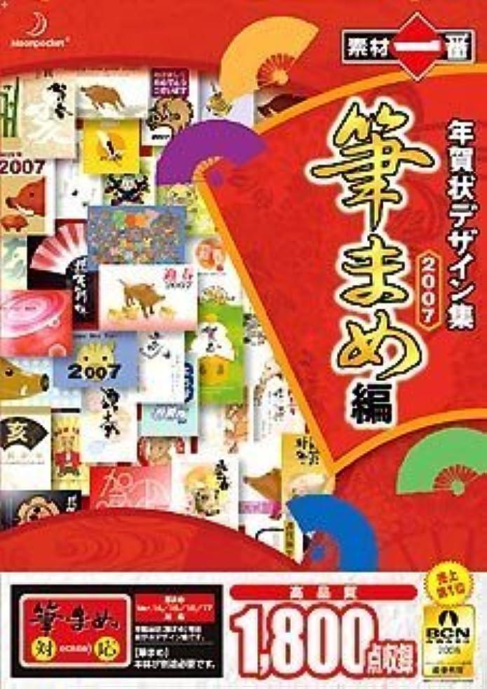 信者心理的飲食店素材一番 年賀状デザイン集 2007 筆まめ編