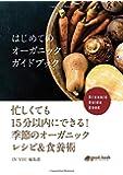 はじめてのオーガニックガイドブック 忙しくても15分以内にできる!季節のオーガニックレシピ&食養術 (NextPubli…