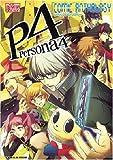 ペルソナ4コミックアンソロジー (IDコミックス DNAメディアコミックス)