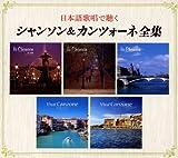 日本語歌唱で聴く シャンソン&カンツォーネ全集
