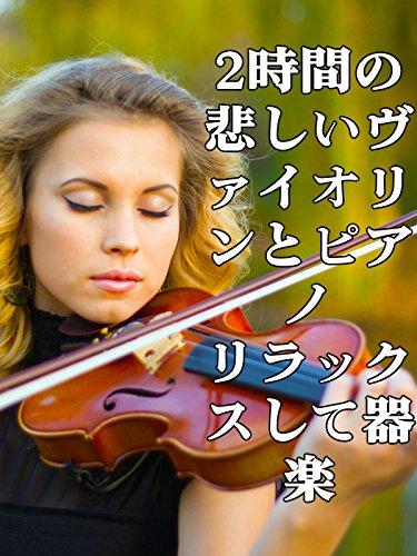 2時間の悲しいヴァイオリンとピアノ:リラックスして器楽