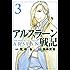 アルスラーン戦記(3) (週刊少年マガジンコミックス)