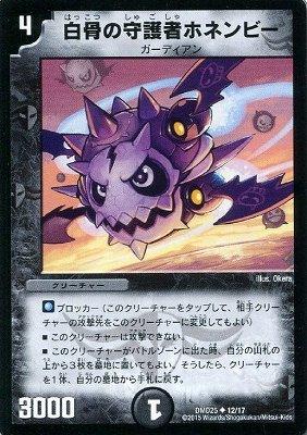 デュエルマスターズ/DMD-25/12/UC/白骨の守護者ホネンビー