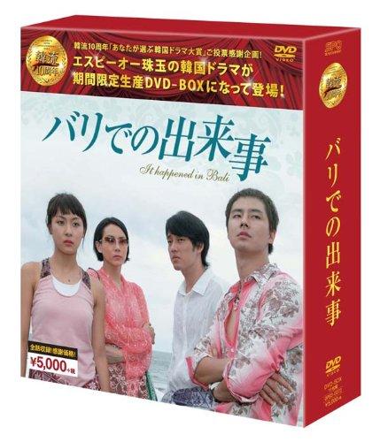 バリでの出来事 DVD-BOX(韓流10周年特別企画DVD-BOX/シンプルBOXシリーズ)