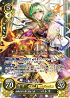 ファイアーエムブレム サイファ B19-019 女神をその身に宿せし者 ベレス (SR スーパーレア) ブースターパック 第19弾 覇天の聖焔