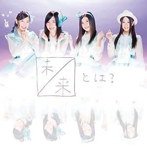 未来とは? (CD+DVD) (Type-A) (初回生産限定盤)