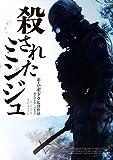 殺されたミンジュ[DVD]